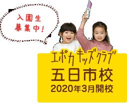 五日市校2020年3月開校