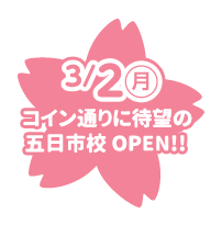 3/2(月)コイン通りに待望の五日市校OPEN!!